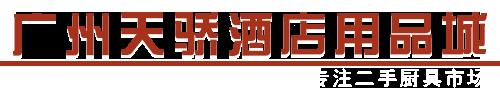广州天骄二手厨具市场酒店用品城