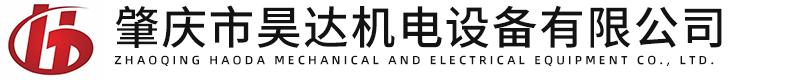 肇庆市昊达机电设备有限公司