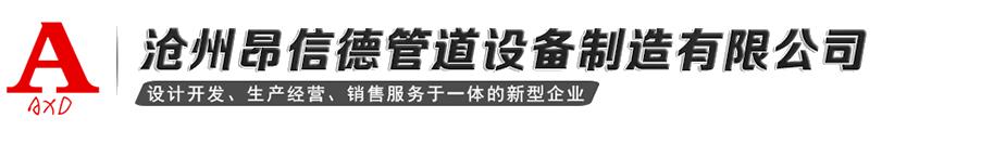 滄州昂信德管道設備制造有限公司