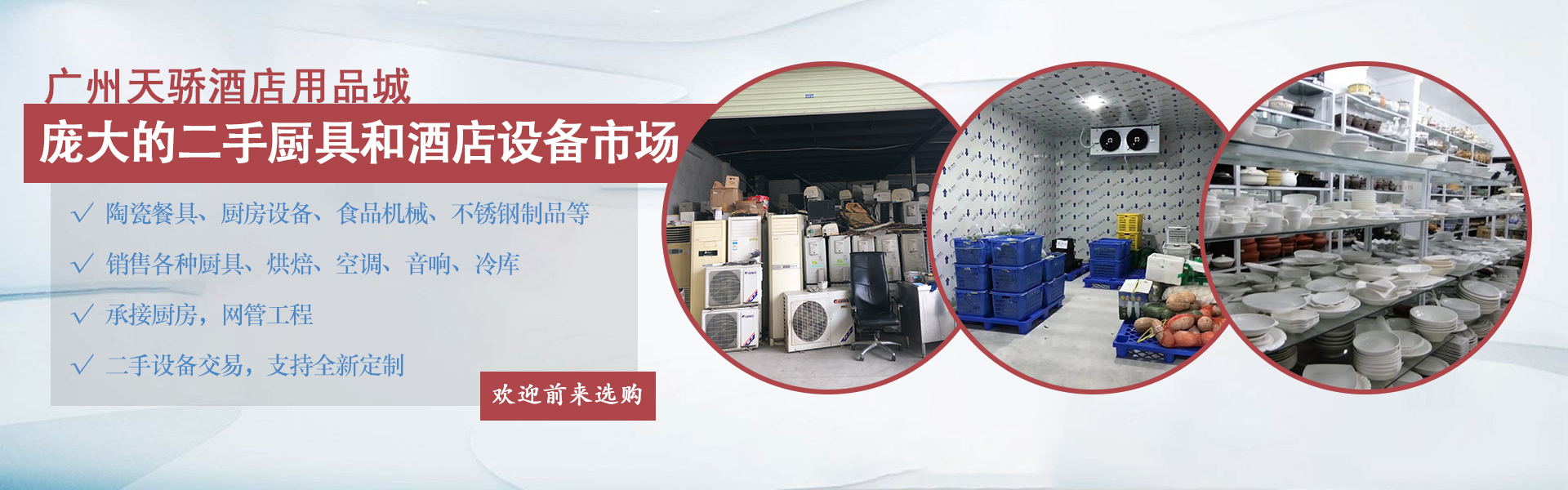 二手厨具市场,广州二手厨具市场,广州天骄酒店用品城