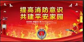 中国工程建设标准化协会标准《区域火灾风险评估技术规程》编制组成立暨第一次工作组会议在成都顺利召开