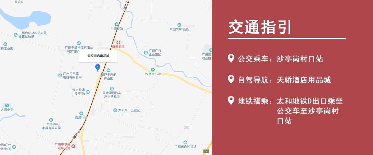 酒店用品城,广州二手厨具市场,原东平二手厨具市场