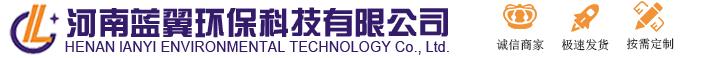 河南蓝翼环保科技有限公司