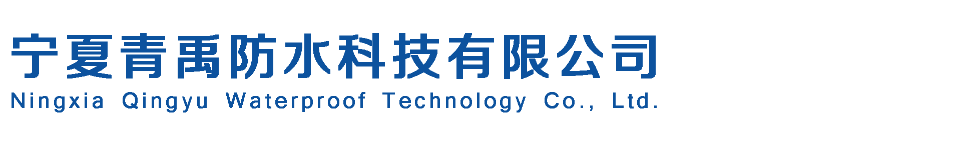 宁夏青禹beplay2网址科技有限公司