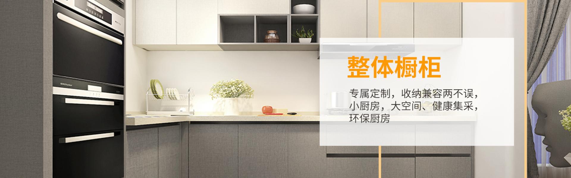 烟台整体橱柜定制联系荣事达,专属定制,收纳兼容两不误,小厨房,大空间,健康环保厨房!