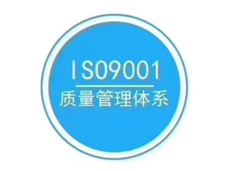 ISO9001:2015质量管理体系标准换版