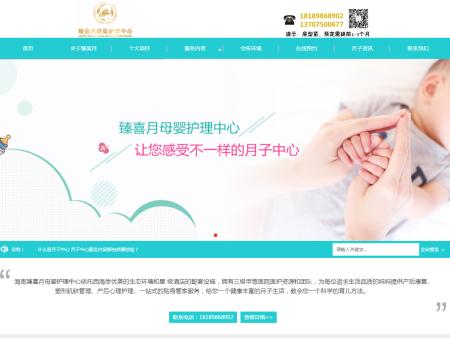 海南臻喜月母婴健康管理有限公司