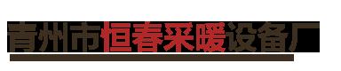 青州市恒春采暖设备厂