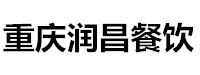 重庆润昌餐饮管理有限公司