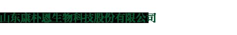 山东康朴恩生物科技股份有限公司