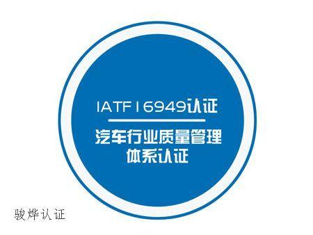 IATF16949认证-汽车行业质量管理体系
