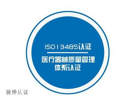 ISO13485认证-医疗器械质量管理体系认证