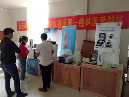 新万博manbetx官网登录-岛津2019年仪器展-桂林医学院站