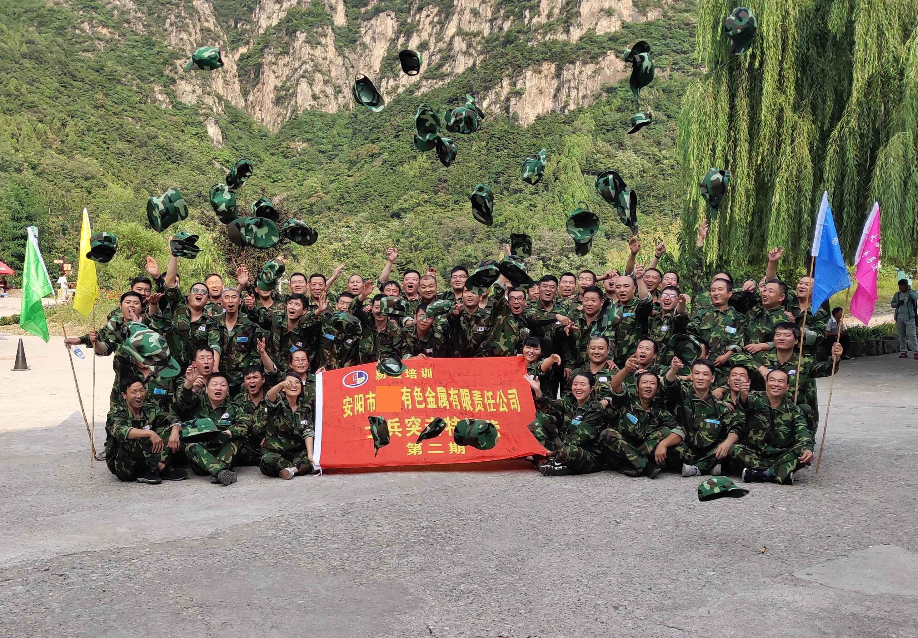 《贝博信誉某有色金属有限责任公司士兵突击特训营》第二期胜利贝博足球!
