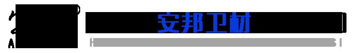 河南省安邦卫材有限公司