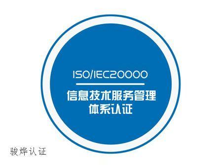 ISO/IEC20000-信息技术服务管理体系认证