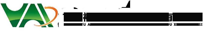 甘肃裕安灯光音响设备有限公司