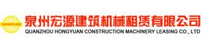 泉州宏源建筑机械租赁有限公司