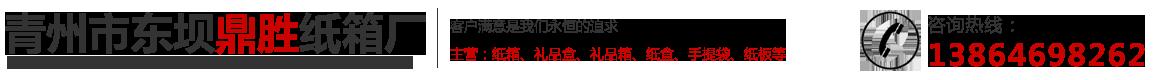 青州市東壩鼎勝紙箱廠