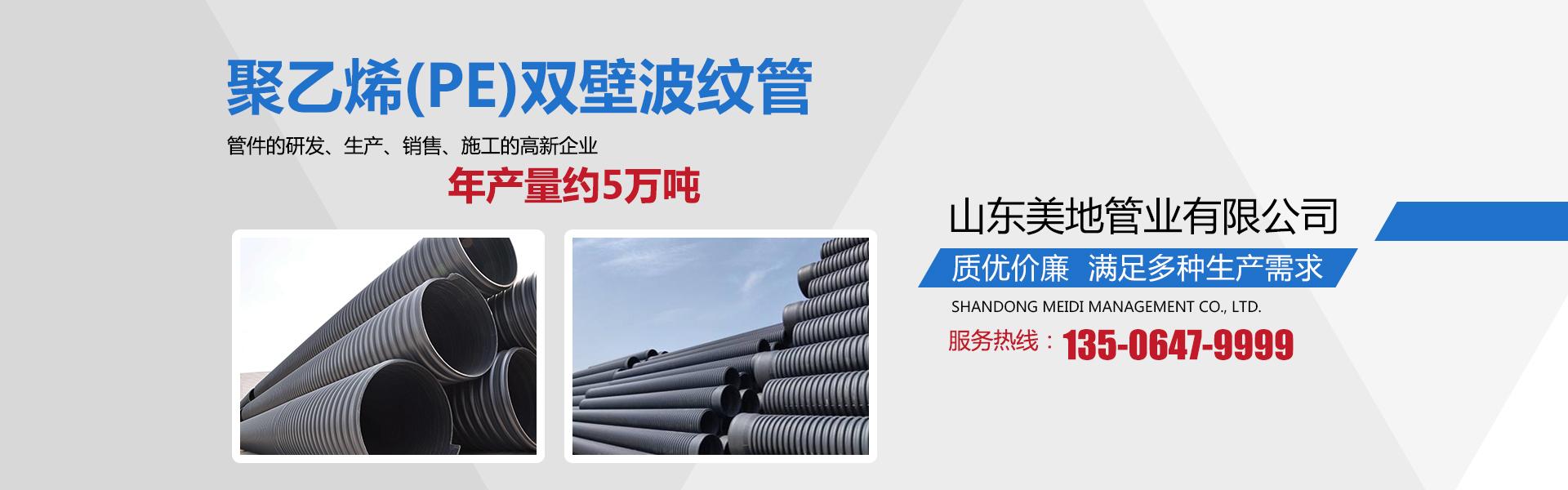 山東美地管業有限公司是一家從事塑膠管道,HDPE雙壁波紋管、HDPE鋼帶增強螺旋波紋管、管件的研發、生產、銷售、施工的高新企業。