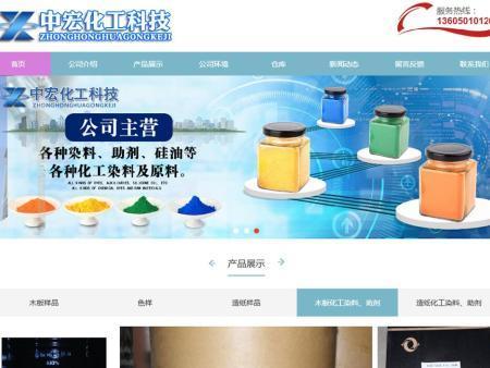 漳州龍海市中宏電子科技有限公司網站建設案例