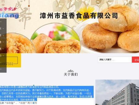 漳州益香食品有限公司網站建設案例