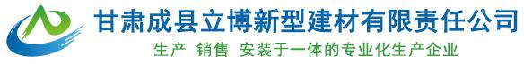 成县立博新型建材有限责任公司
