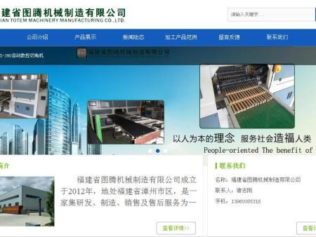 福建省圖騰機械制造有限公司網站建設案例