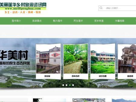 美麗蓬華旅游資訊網網站建設案例