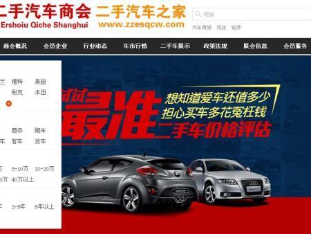 漳州市二手汽車商會網站建設案例