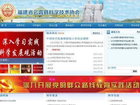 漳州市云霄縣科學技術協會網站建設案例