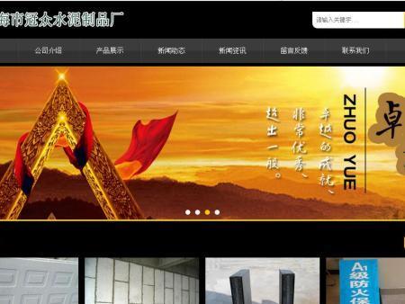 漳州龍海冠眾水泥制品廠網站建設案例