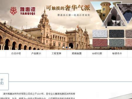 漳州雅惠涂料科技有限公司網站建設案例