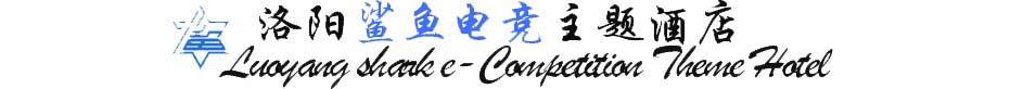 河南鲨鱼酒店管理有限公司