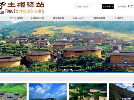漳州簡氏土樓驛站網站建設案例