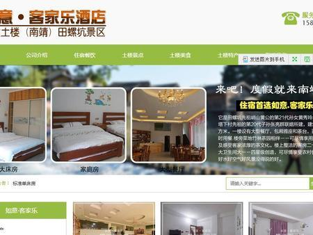 漳州南靖土樓如意·客家樂酒店網站建設案例