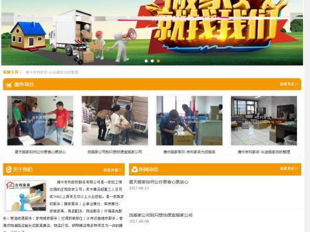 漳州吉利家政服務有限公司網站建設案例