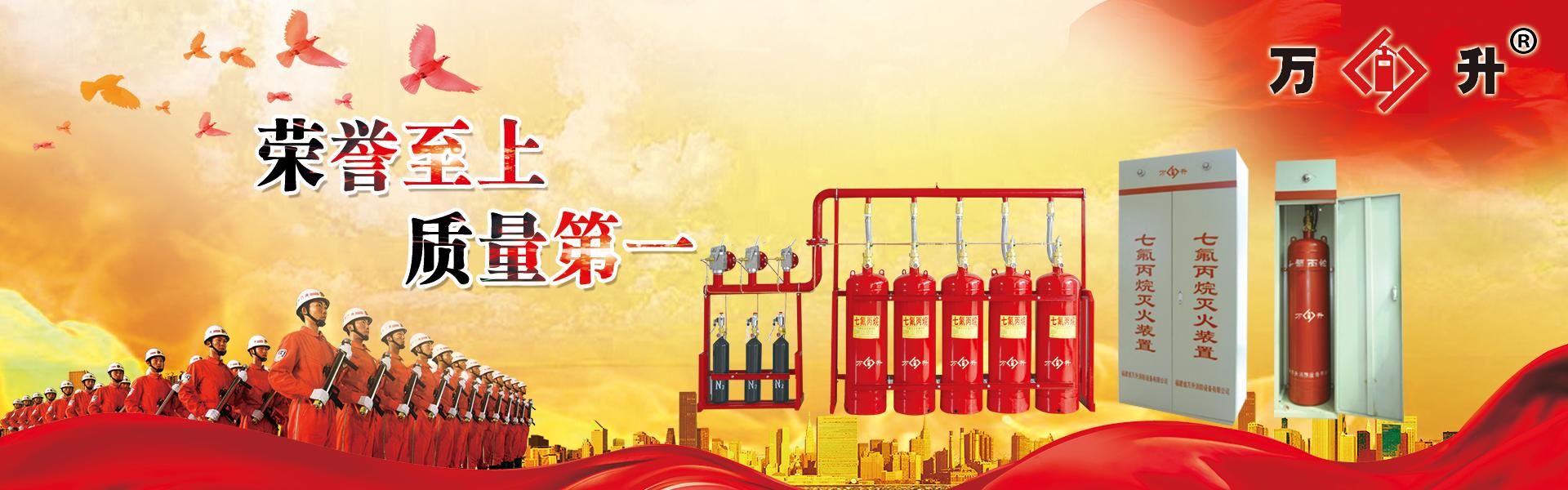 沈阳灭火装置,辽宁气体灭火装置 沈阳气体消防 沈阳消防器材