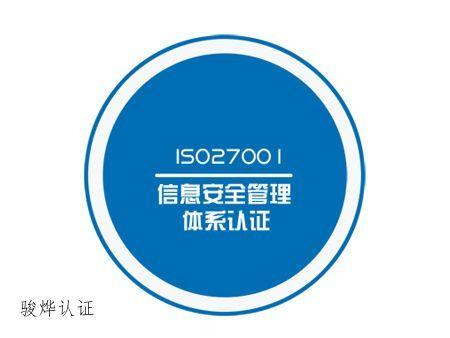 ISO27001认证-信息安全管理体系认证