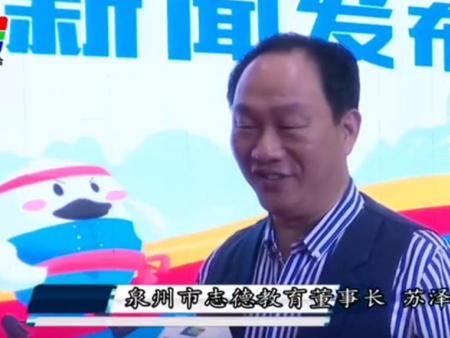 志德教育董事长--苏泽海接受龙岩电视台采访!