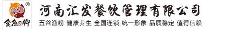 河南汇发餐饮管理有限公司