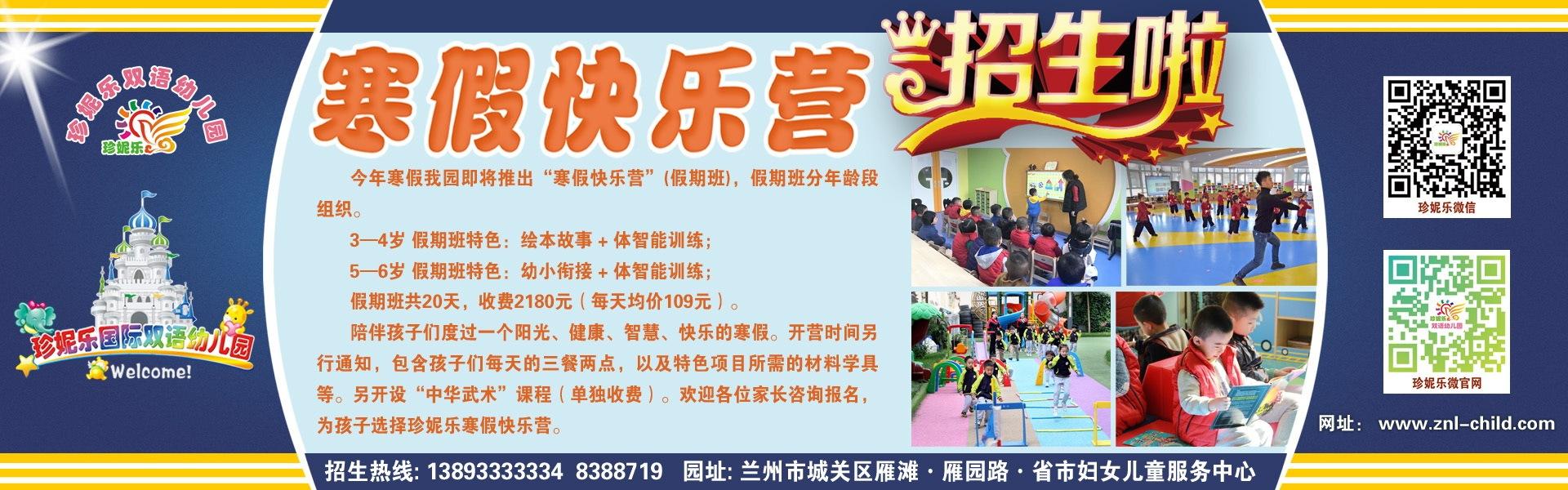 兰州国际双语幼儿园