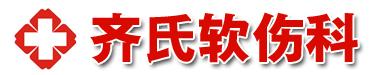 盘锦齐氏软组织