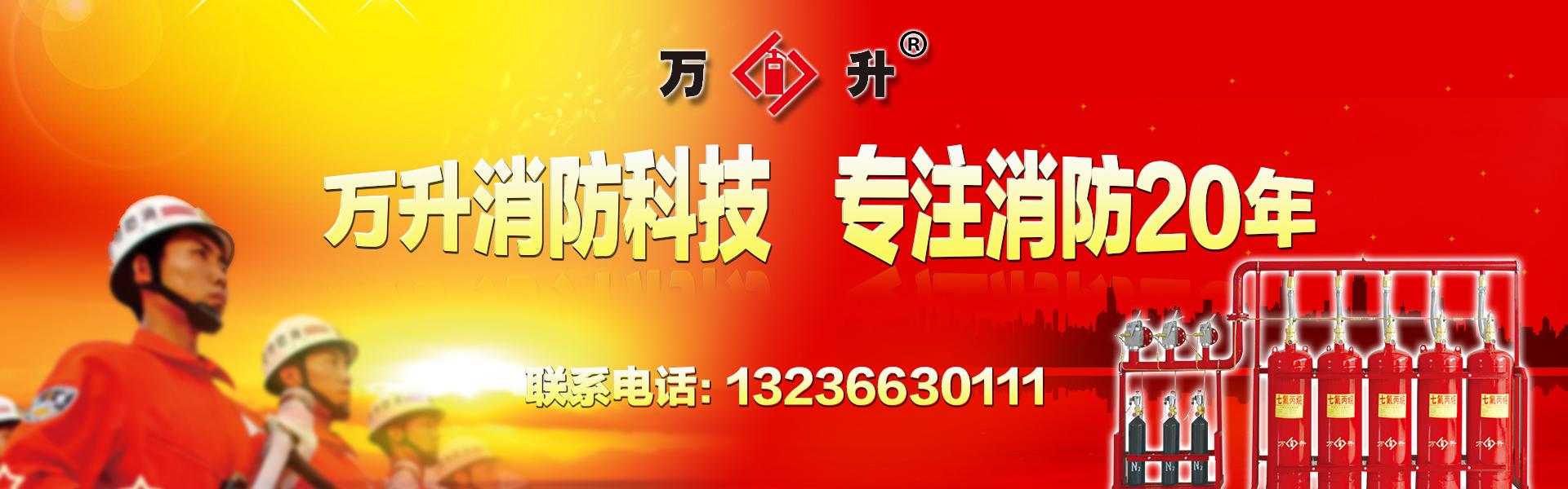 沈阳灭火装置,辽宁气体灭火装置,沈阳气体消防,沈阳消防器材