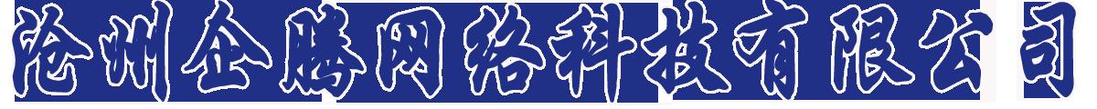 沧州企腾网络科技有限公司