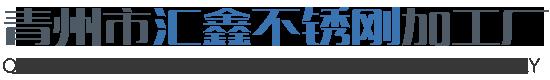青州市汇鑫不锈刚加工厂