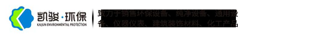 重庆凯骏环保工程有限公司