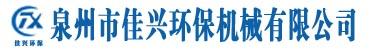 泉州市佳兴环?;涤邢薰? />                         </a>                     </h1>                     <!-- 手机端logo -->                     <a class=