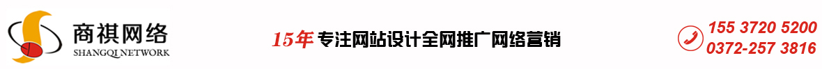 安陽商祺網絡有限責任公司
