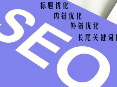 网站seo具体要做哪些工作 你清楚吗
